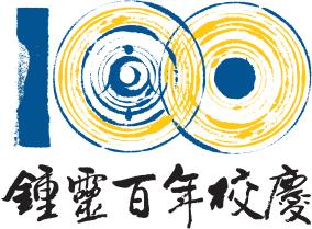 锺灵百年校庆官方网站